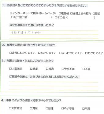 アンケート 齋藤様(H27.2.18).PNG