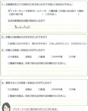 アンケート 依田様(H27.3.2).PNG