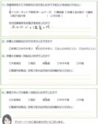 アンケート 名取様(H27.3.5).PNG