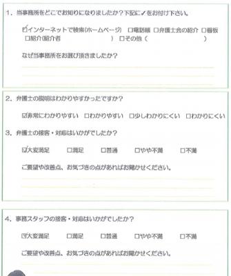 アンケート 木村様(H27.3.6).PNG