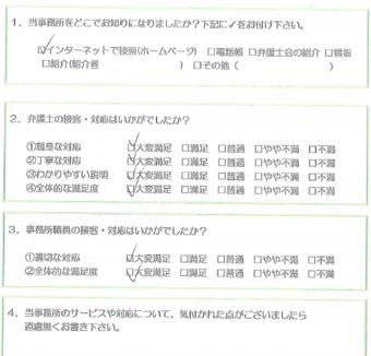 アンケート  山内様(H27.5.29).PNG