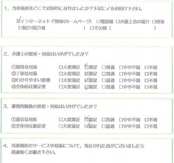 アンケート   コッポラ様(H27.6.11).PNG