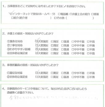 アンケート  菅沼様(H27.6.19).PNG