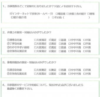 アンケート   石塚様(H27.7).PNG