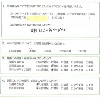アンケート  蓑宮様 (H27.7.28).PNG