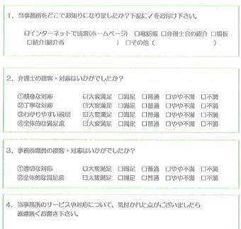 アンケート  簑島様 (H27.7).PNG