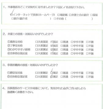 アンケート  金澤様(H27.8.17).PNG
