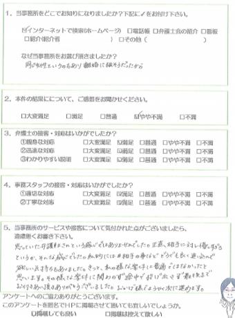 アンケート 内野様(H27).PNG