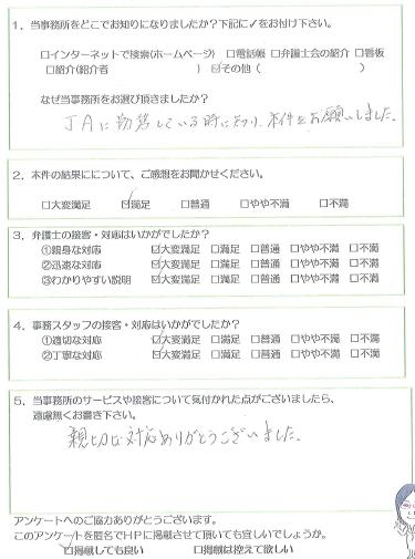 アンケート  小野悦男様(H28.1.28).PNG