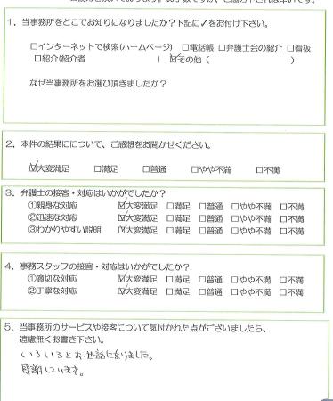 アンケート  越光様(H28.7).PNG