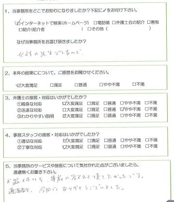 アンケート  飴野様(H28.12.5).PNG
