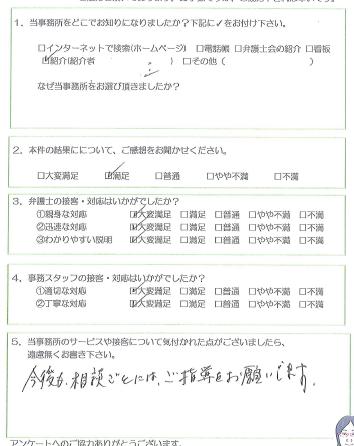 アンケート 木村賀茂様(H29.2).PNG
