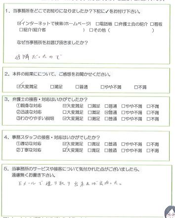 アンケート 神津様(H28.12).PNG