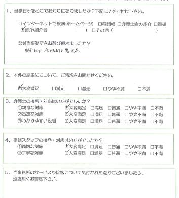 アンケート  青木隆幸(H29.3.28).PNG