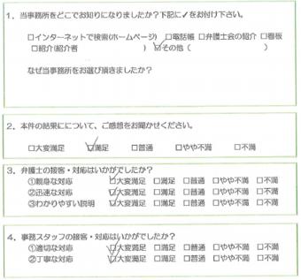 アンケート 三心(H27.1).PNG