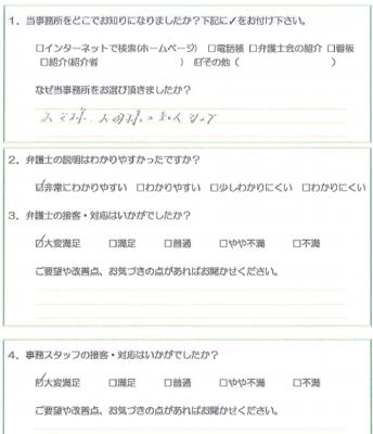 アンケート 中村様(H27.3.13).PNG