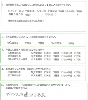 アンケート 木村様(H27.4).PNG