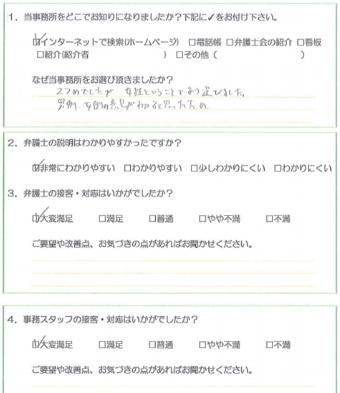アンケート 井上様(H27.4.22).PNG
