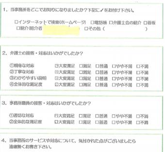 アンケート 鈴木様(H27.5.21).PNG