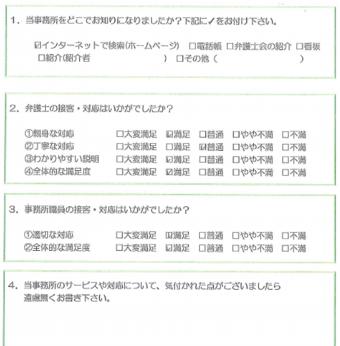 アンケート 神保様(H27.5.27).PNG