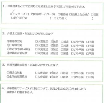 アンケート  長谷川様(H27.6.2).PNG