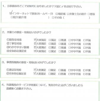 アンケート  堀部様(H27.6.8).PNG
