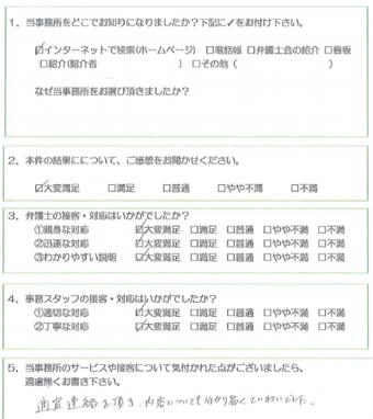 アンケート  坂本様(H27.6).PNG