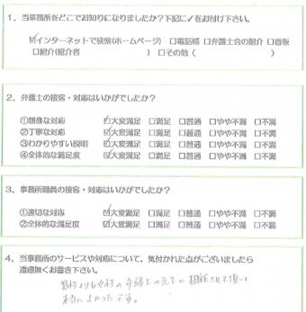 アンケート  奥津様(H27.6.10).PNG