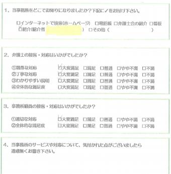 アンケート  柳井様(H27.6.18).PNG