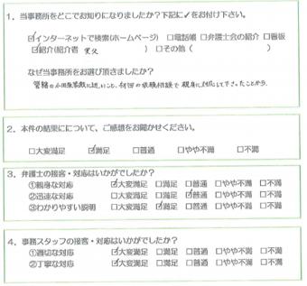 アンケート  市川様(H27.6.29).PNG