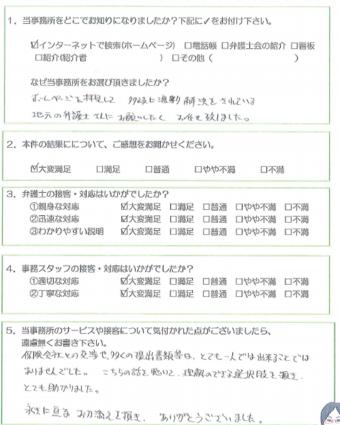 アンケート  原様(H27.8.24).PNG