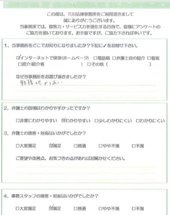 アンケート 髙相様(H27.10.14).PNG