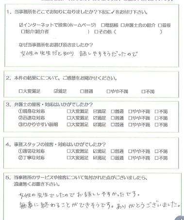 アンケート  小野陽子様(H28.1).PNG