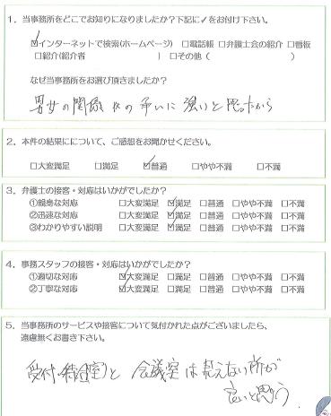 アンケート 金澤様(H28.2.19).PNG