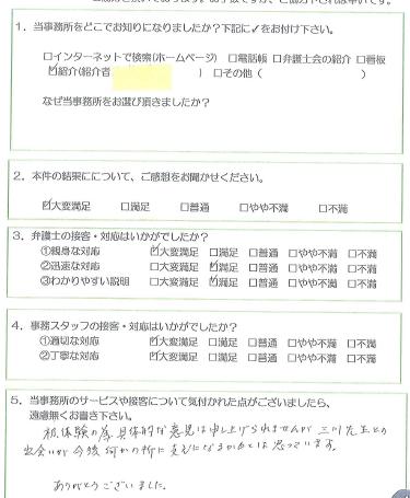 アンケート  橘田様(H28.2).PNG
