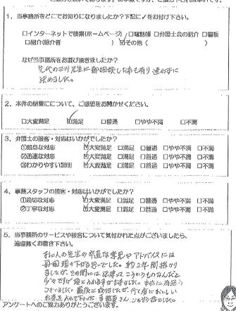 アンケート  田代様(H28.10.12).PNG