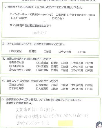 アンケート  露木様(H28.10.12).PNG