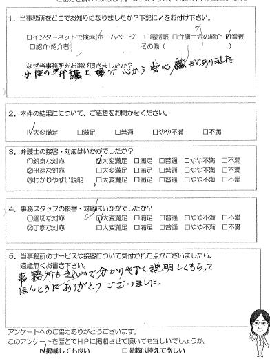 アンケート 西森様(H30.6.14).PNG